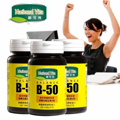 National Vita  顧可飛維生素B-50錠(3瓶組)