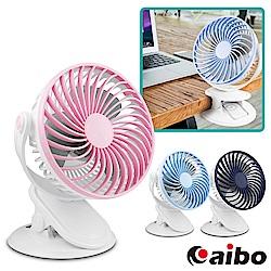 aibo AB13 極靜音 夾式/立式 360度旋轉 USB充電風扇(
