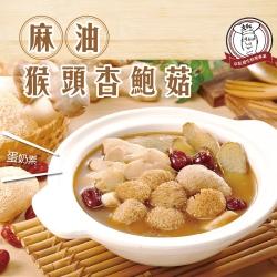 京紅麻油猴頭杏鮑菇-5包組