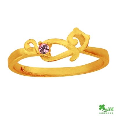 幸運草 嬌語黃金戒指