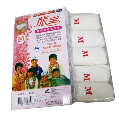 旅寶 純棉女用中腰免洗褲 (無螢光劑)米白 5組 共25件