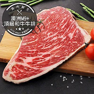 【食肉鮮生】澳洲M9+頂級和牛牛排(200g±5%/片)(任選)