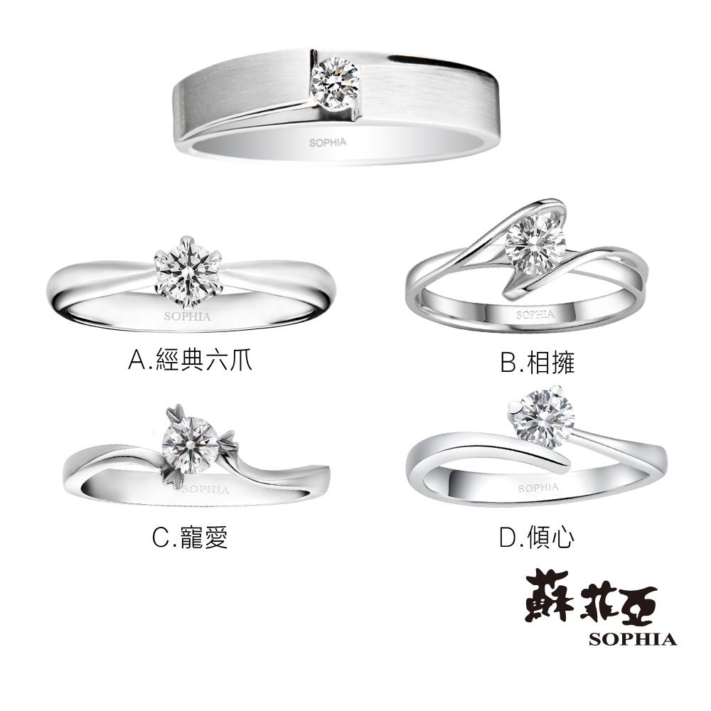蘇菲亞SOPHIA結婚對戒永恆真愛鑽石對戒
