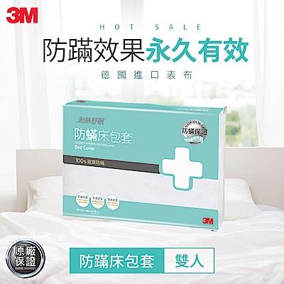 3M 新絲舒眠 100%防蹣 床包套-雙人(5×6.2)
