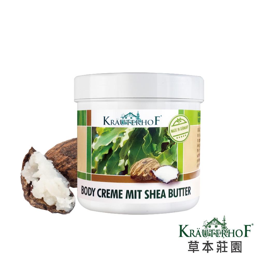 德國 歐森-草本莊園 乳果木水嫩身體乳(250ml)
