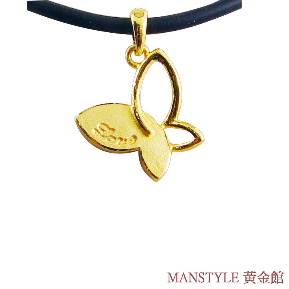MANSTYLE「蝶語」黃金墜