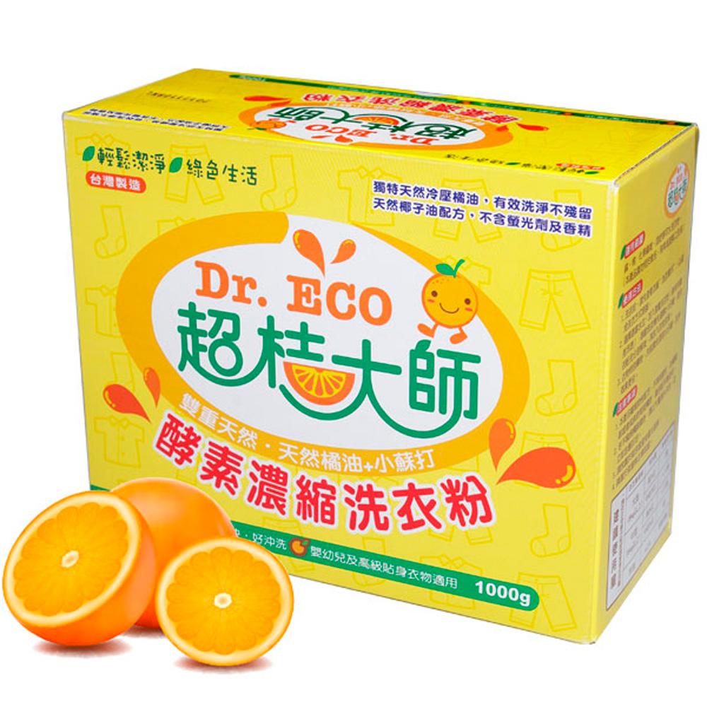 超桔大師酵素濃縮洗衣粉-1公斤裝-10盒入