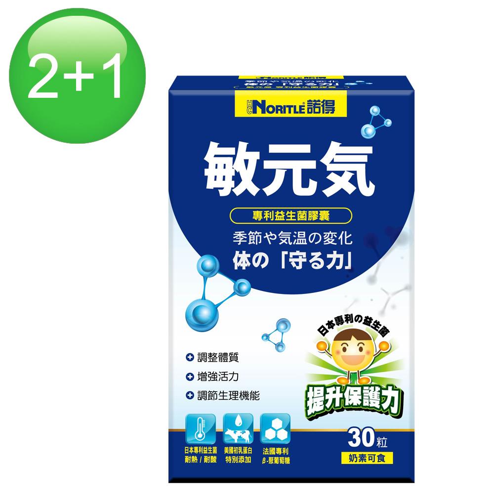 【買二送一】諾得敏元氣專利益生菌膠囊(30粒X2盒+30粒X1盒)共3盒