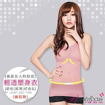 塑衣 彈力舒適內搭塑身衣(細肩款/珊瑚粉)BeautyFocus