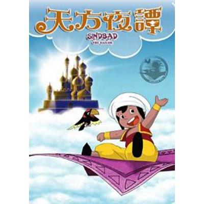 懷舊卡通-天方夜譚-DVD