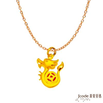 J'code真愛密碼 古錢龍黃金墜子 送項鍊