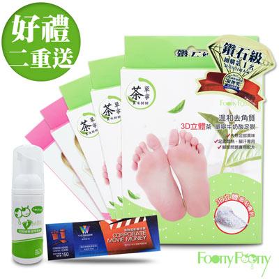 Footty-Footty溫和去角質足膜組合-杏仁酸-2-茶單寧-3-慕絲-電影票