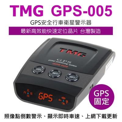 TMG GPS-005 安全行車衛星警示器-快