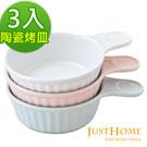 Just Home多莉純色陶瓷把柄圓形烤皿(3件組)