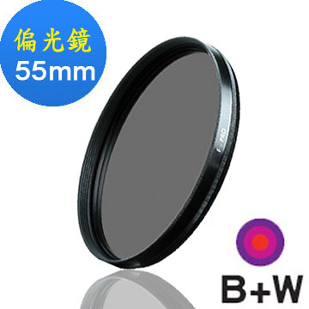 B+W S03M(CPL) 環型偏光鏡55mm(MRC多層鍍膜)