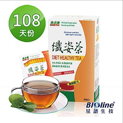 Bioline星譜生技 沛立康纖姿茶 108天暢快組(36包/盒 x 3)