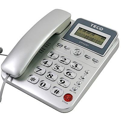 TECO東元來電顯示有線電話機 XYFXC301 (二色)