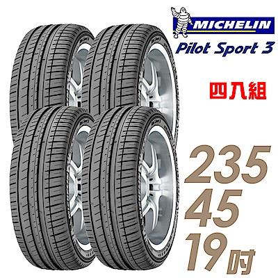 【米其林】PS3-235/45/19 運動性能輪胎 四入組 適用Kuga