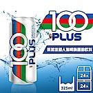 (短效)100PLUS 氣泡式運動飲料(325mlx48瓶)