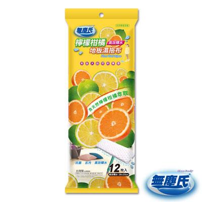 無塵氏檸檬柑橘高效釋水地板濕拖布12枚