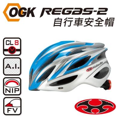 OGK REGAS 2  自行車安全帽