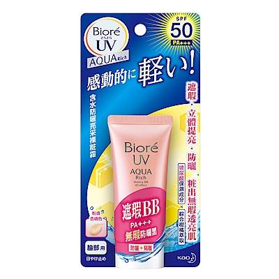 蜜妮 Biore 含水防曬亮采裸妝霜 SPF50+(33g)