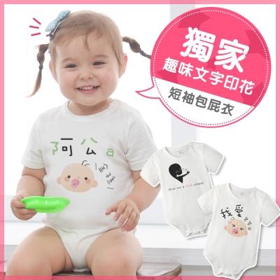 baby童衣 獨家印花短袖包屁衣-白底 61194
