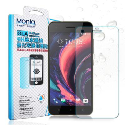 MONIA HTC Desire 10 Pro 5.5吋 日本頂級疏水疏油9H鋼化玻璃膜