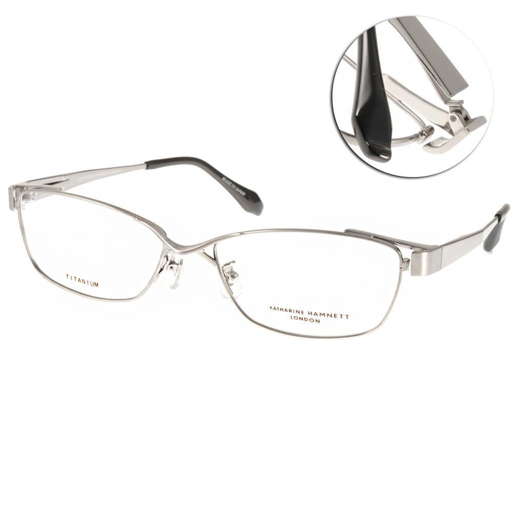 KATHARINE HAMNETT眼鏡 日本工藝鈦金屬系列/銀#KH9133 C01