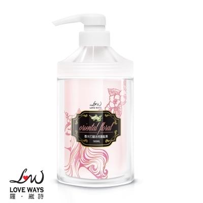 Love Ways 羅崴詩 香水打翻活效護髮素(oriental floral)