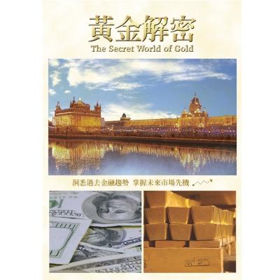 黃金解密 DVD