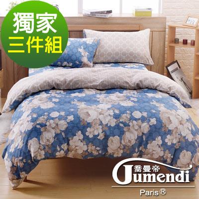喬曼帝Jumendi-浪漫玫香 法式時尚天絲枕套被套三件組