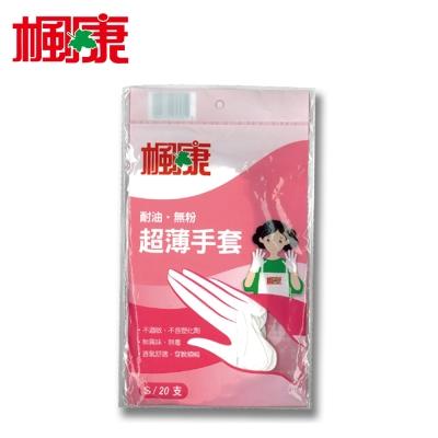 楓康 無粉超薄手套 S(8.5x23cm/10雙入)