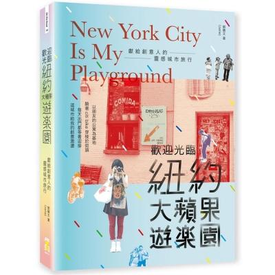 歡迎光臨紐約大蘋果遊樂園:獻給創意人的靈感城市旅行
