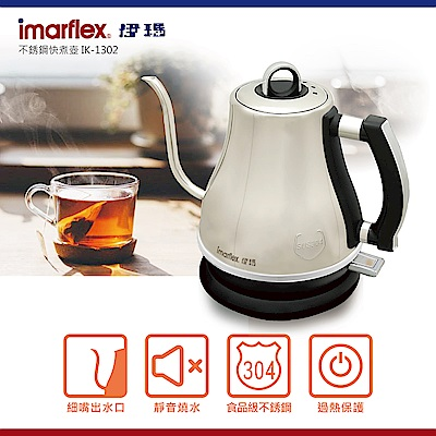 imarflex 1.3公升不袗快煮壺(手沖)-IK-1302