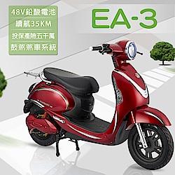 【e路通】EA-3 胖丁 48V 鉛酸 高性能前後避震 電動車 (電動自行車)
