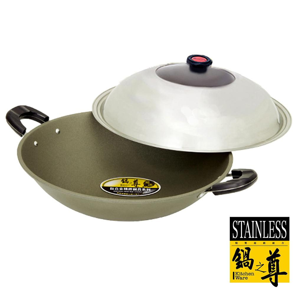 MIT鍋之尊  鈦合金手工鑄造不沾炒鍋附蓋(雙耳)41cm