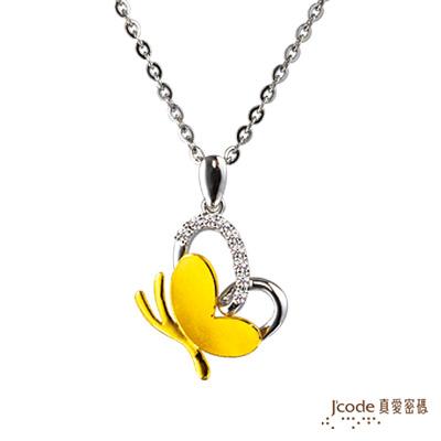 J'code真愛密碼-蝶影飛舞 純金+925純銀墜