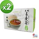 天明製藥 享受茶(30包/盒)*2入組
