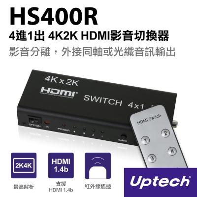 Uptech 4進1出 4K2K HDMI影音切換器-HS400R