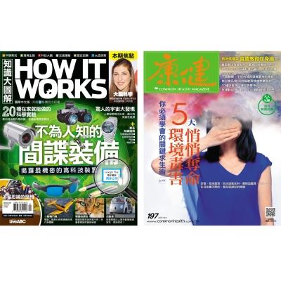 How It Works知識大圖解 (1年12期) + 康健雜誌 (1年12期)