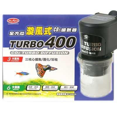 全方位《旋風式CO2》擴散器TURBO400