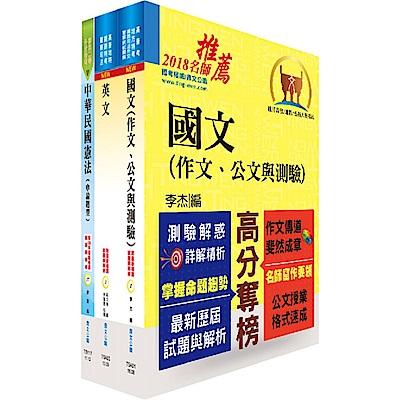 司法人員三等(公設辯護人)共同科目套書(贈題庫網帳號、雲端課程)