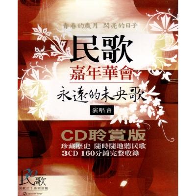 民歌30年嘉年華會實況CD聆賞版CD 永遠的未央歌