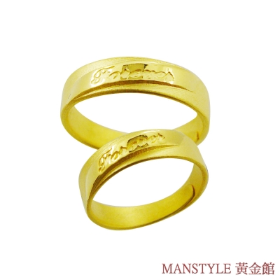 Manstyle 相信永遠 黃金對戒 (約2.71錢)