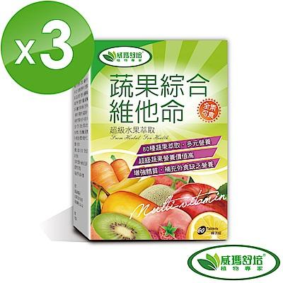 (即期品)威瑪舒培 蔬果綜合維他命 60錠/盒 (共3盒)