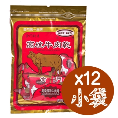 高坑 高梁酒辣味牛肉角隨身包(180g)