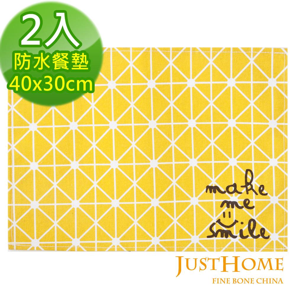 【Just Home】凱瑟琳防水餐墊2入組(2色可選)