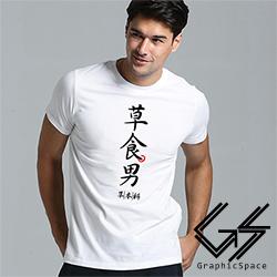 草食男 潮流字T毛磨水洗T恤 (白色)-GraphicSpace