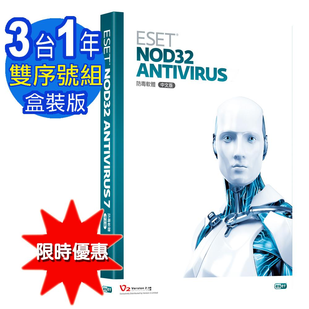 2015年版全新上市ESET NOD32 Antivirus防毒軟體 三台一年雙序號盒裝版